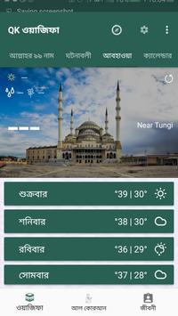Qk Wazifa screenshot 2