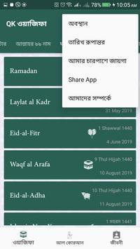 Qk Wazifa screenshot 7