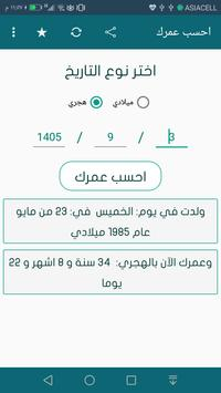 احسب عمرك screenshot 1