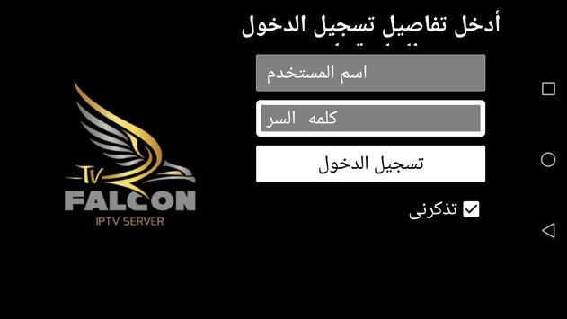 FALCON IPTV PRO تصوير الشاشة 3