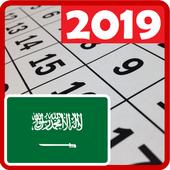 Best Saudi Arabia Calendar 2019 for Cell Phone icon
