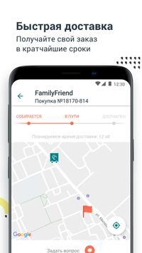 FamilyFriend - Продукты на дом screenshot 2