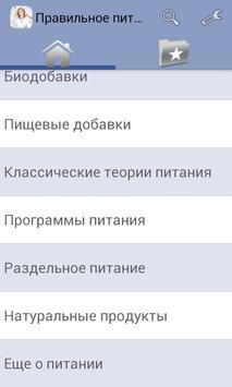 Правильное питание screenshot 1