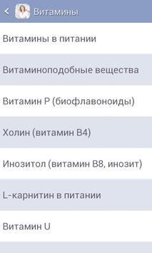 Правильное питание screenshot 3