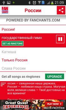 Russia Songs World Cup 2014 screenshot 1