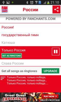 Russia Songs World Cup 2014 screenshot 2