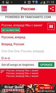 Russia Songs World Cup 2014 screenshot 3