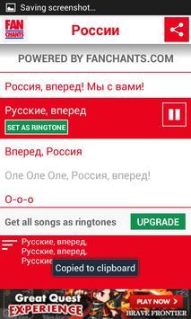Russia Songs World Cup 2014 screenshot 4