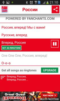 Russia Songs World Cup 2014 screenshot 5