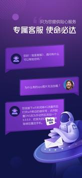 方舟加速 screenshot 4
