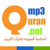 MP3 Quran أيقونة