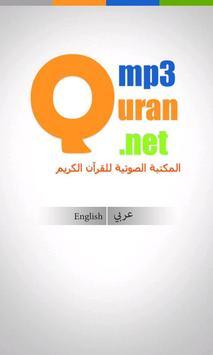 MP3 Quran الملصق