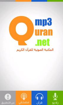 MP3 Quran تصوير الشاشة 1