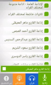 MP3 Quran تصوير الشاشة 2
