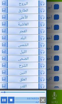 MP3 Quran تصوير الشاشة 3
