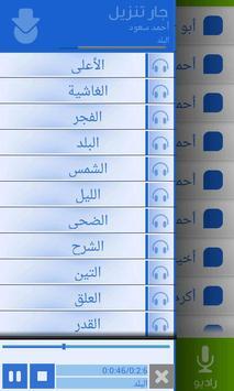 MP3 Quran تصوير الشاشة 4