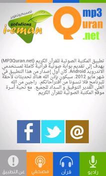 MP3 Quran تصوير الشاشة 5