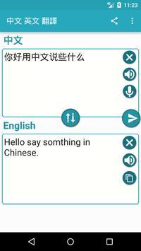 Chinese English Translator poster