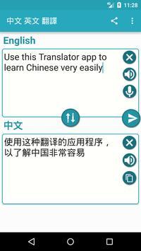 Chinese English Translator screenshot 1
