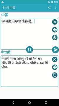 Nepali to Chinese Translator screenshot 1