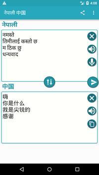 Nepali to Chinese Translator screenshot 2