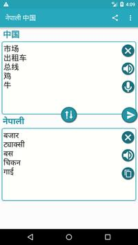 Nepali to Chinese Translator screenshot 3