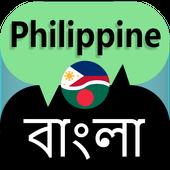 Philippine to Bangla Translator icon