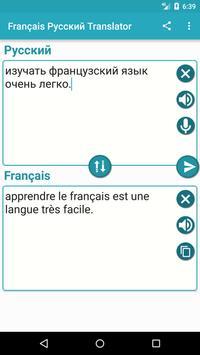 Russian French Translator screenshot 1