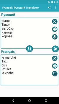 Russian French Translator screenshot 3