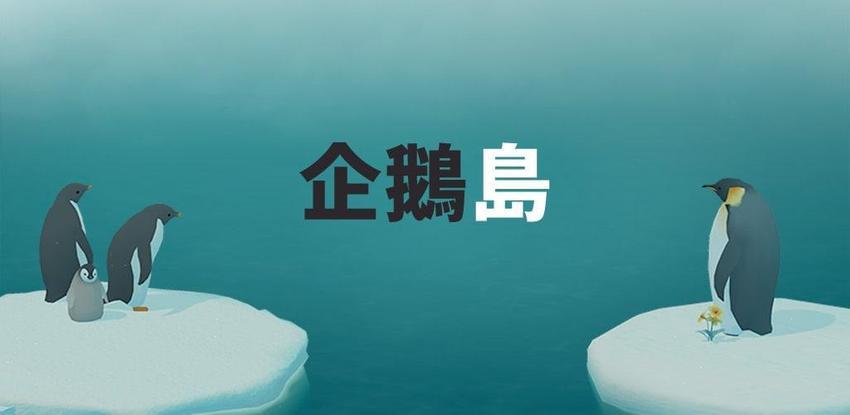 企鵝島 APK