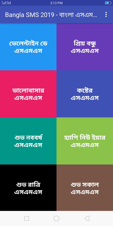 Bangla SMS 2019 - বাংলা এসএমএস ২০১৯ for Android - APK