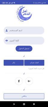 Ahl el zeker screenshot 1