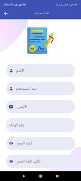 Ahl el zeker screenshot 3