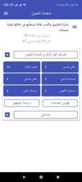 Ahl el zeker screenshot 4
