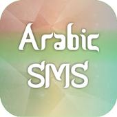 Arabic SMS icon