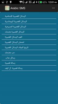 Arabic SMS screenshot 2