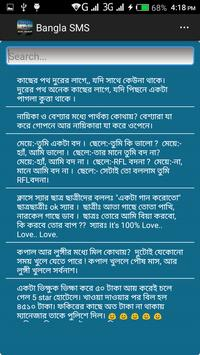 Bangla SMS screenshot 2