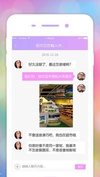 同城快约爱—帅哥、美女、交友、约会、相亲网站 screenshot 3