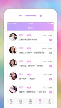 同城快约爱—帅哥、美女、交友、约会、相亲网站 screenshot 5