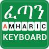 Fast Amharic Keyboard icon