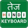 Fast Hindi keyboard- Easy Hindi English Typing आइकन
