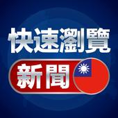 快速瀏覽_新聞 - 免費觀看台灣新聞 圖標