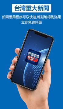 快速瀏覽_新聞 - 免費觀看台灣新聞 海報