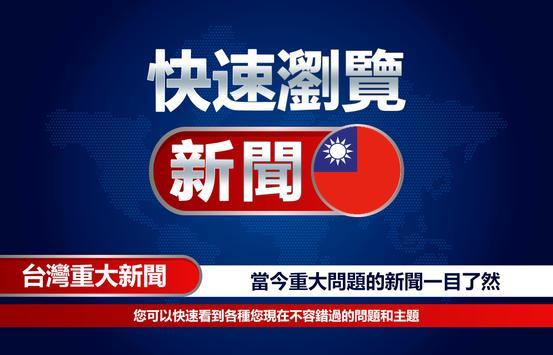 快速瀏覽_新聞 - 免費觀看台灣新聞 截圖 1