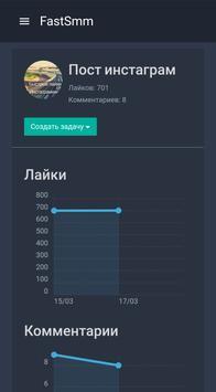 Хочу! Лайки и подписчики - FastSmm screenshot 7