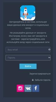 Хочу! Лайки и подписчики - FastSmm screenshot 1