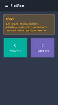 Хочу! Лайки и подписчики - FastSmm screenshot 3