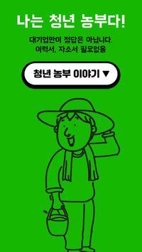 청년 농부 이야기 - 귀농 생활 준비하기 poster