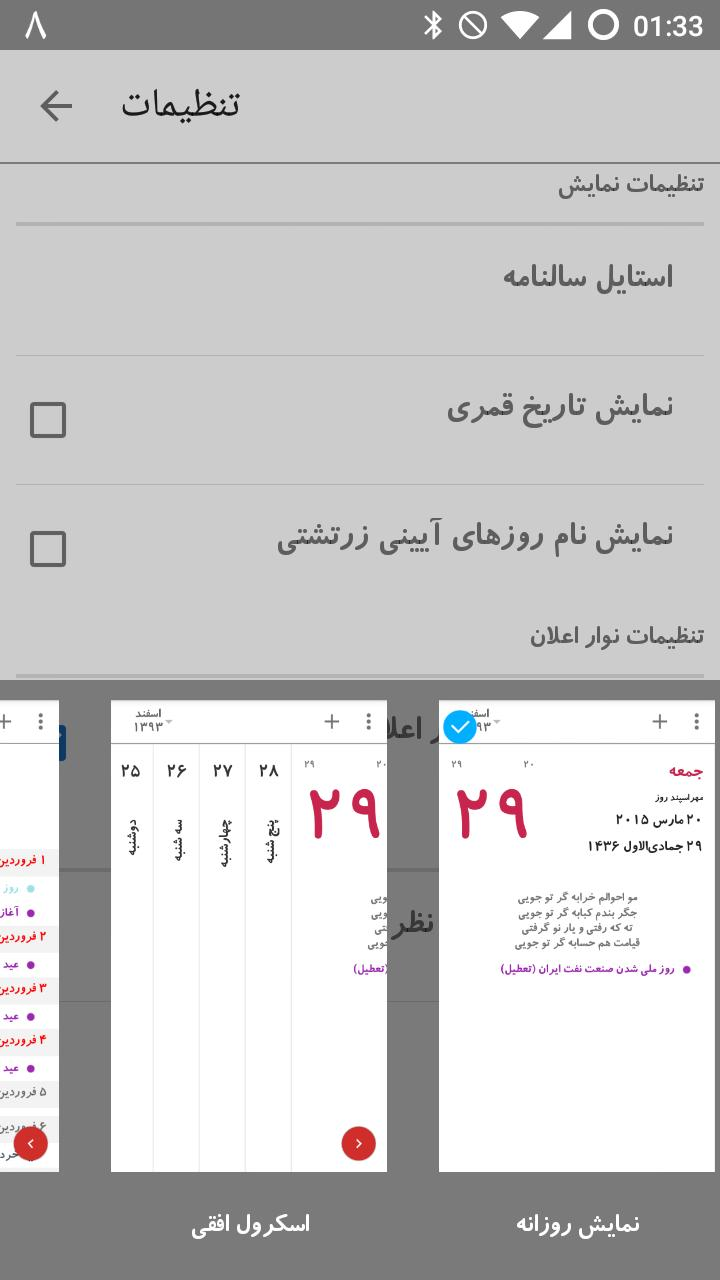 Sal Persian Calendar for Android - APK Download
