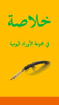Poster WIRID HARIAN : KHULASOH
